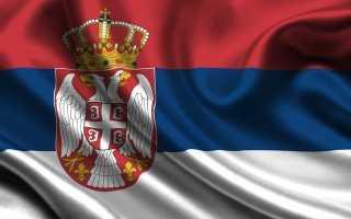 Как можно получить вид на жительство в Сербии для россия