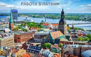 Как найти работу в Латвии