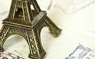 Документы, необходимые для получения визы во Францию