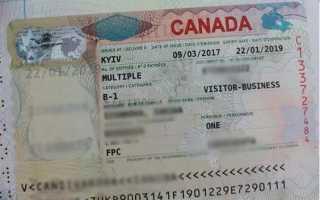 Оформление визы в Канаду для граждан Украины