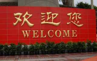 В какие регионы Китая россияне могут въехать без визы