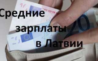 Средняя и минимальная зарплата в Латвии