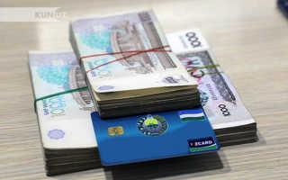 Выплата пенсии в Узбекистане
