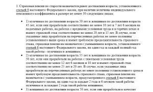 Досрочный выход на пенсию в России