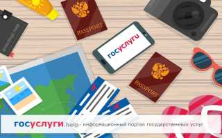 Оформление загранпаспорта через сайт Госуслуг