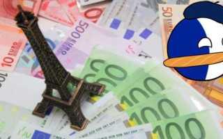 Зарплаты во Франции по профессиям