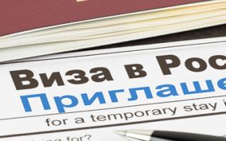 Оформление делового приглашения в Россию
