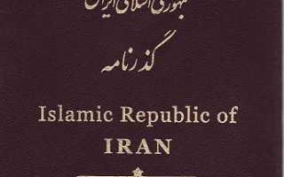Оформление визы в Россию для граждан Ирана