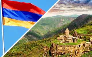 Оформление страховки для въезда в Армению