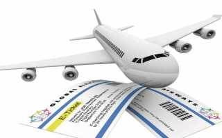 Можно ли сдать электронный билет на самолет