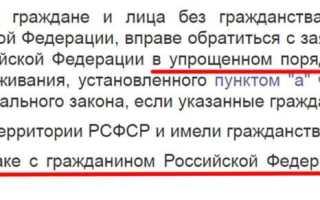 Как получить гражданство РФ по браку: документы и сроки оформления