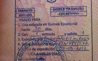 Оформление визы в Экваториальную Гвинею