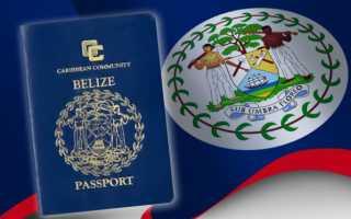 Как получить гражданство Белиза