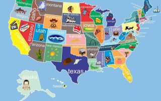 Богатые штаты США
