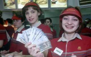 Зарплаты работников Макдональдса в Москве и других городах России