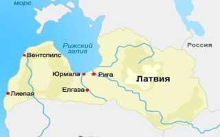 Правила пересечения границы России с Латвией