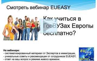 Поступление в магистратуру в Европе
