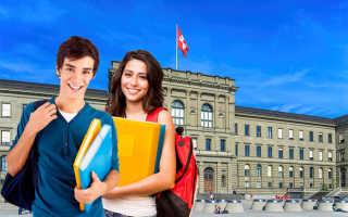 Лучшие университеты Швейцарии для русских и других иностранцев