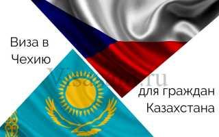 Оформление визы в Чехию для граждан Казахстана