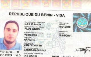 Оформление визы в Бенин