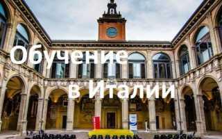 Бесплатное высшее образование и обучение в Италии для русских