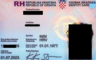 Как можно получить вид на жительство в Хорватии для россиян