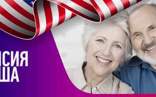 Уровень жизни пенсионеров в США