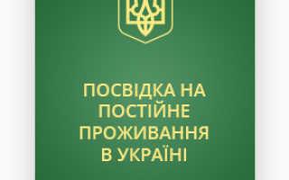 Получение разрешения на постоянное и временное проживание на Украине