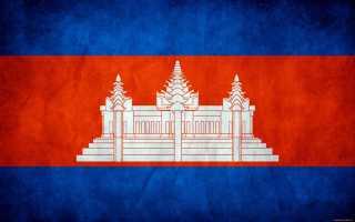 Нужна ли виза в Камбоджу для украинцев