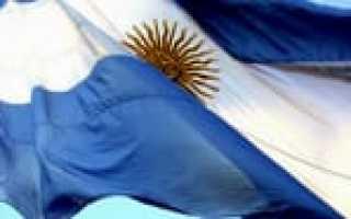 Эмиграция на ПМЖ в Аргентину