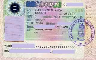 Оформление визы в Будапешт