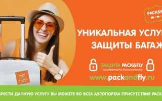 Упаковка и регистрация багажа в Домодедово