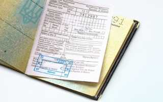 Миграционный учет граждан Украины на территории РФ