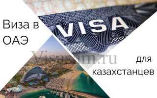 Нужна ли виза в ОАЭ для казахстанцев