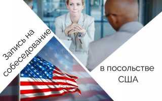 Как осуществляется запись на собеседование в посольстве США
