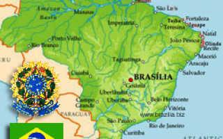 Как найти работу в Бразилии