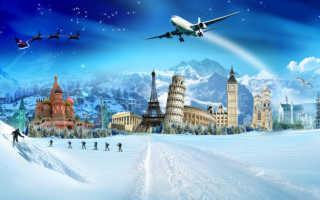 Где можно отдохнуть на Новый год за границей