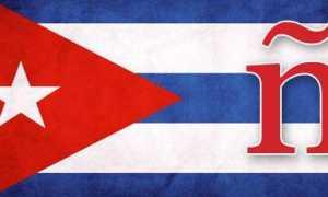 Официальный государственный язык на Кубе