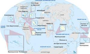 Заморские территории и владения Франции