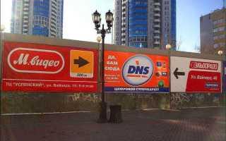 Зарплата в Эльдорадо, М.видео и ДНС