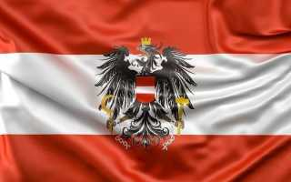 Как открыть и получить рабочую визу в Австрию для россиян