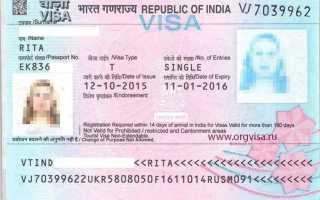 Сколько стоит виза на Гоа для граждан РФ