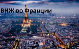 Как живут пенсионеры во Франции: как эмигрировать и получить ВНЖ