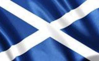 Оформление визы в Шотландию