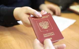 Где сделать и получить загранпаспорт в Вологде