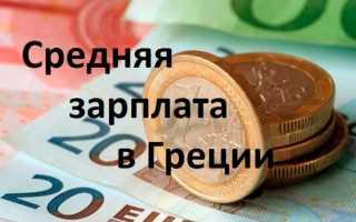 Средняя зарплата и налоги в Греции