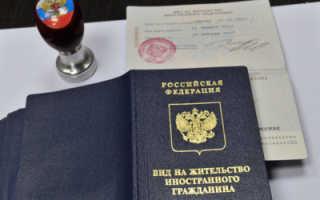 Список необходимых документов для получения вида на жительство в России
