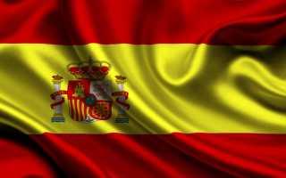 Какие языки являются официальными и государственными в Испании