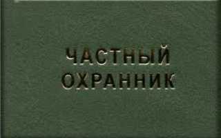 На какие зарплаты могут рассчитывать охранники без лицензии в Москве