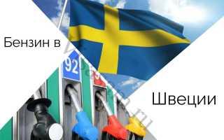 Стоимость бензина в Швеции